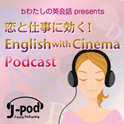 私の英会話presents English with Cinema Podcast