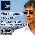 PLANET GREEN PODCAST